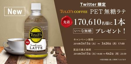 「TULLY'S COFFEE スムーステイストラテ」1本を先着170,610名様にプレゼント 3月26日17時まで