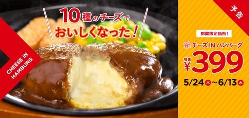 ガストの看板メニュー『チーズINハンバーグ』が399円に 6月13日まで