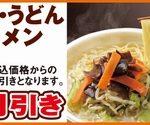 うどん・そば・ラーメン50円引き