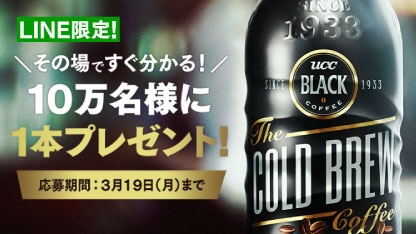 「UCC BLACK COLD BREW」1本を抽選で10万名様にプレゼント、応募はLINEから 3月19日まで