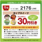 すき家LINE限定クーポン5月25日