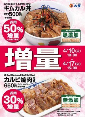 松屋で春のカルビ増量キャンペーン開催 4月17日15時まで