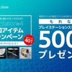もれなくプレイステーションストアチケット500円分プレゼント!