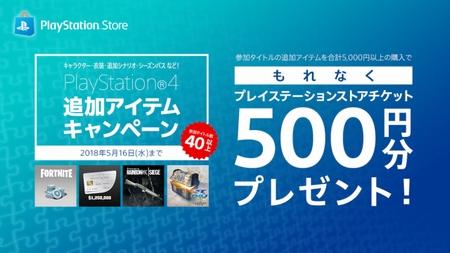 PS StoreでPS4の追加アイテムを5,000円以上購入するともれなく500円分のPSチケットがもらえる 5月16日まで