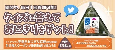 『トップバリュ 手巻おにぎり紅鮭』の引換クーポンを1万名様にプレゼント 4月22日まで