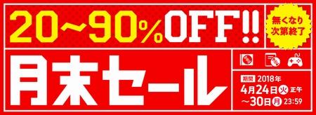 セブンネットショッピングで月末セール、ゲーム・DVD・BD・CDなどが20%~90%OFF 4月30日まで