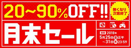 セブンネットショッピングで月末セール、ゲーム・DVD・BD・CDなどが20%~90%OFF 5月31日まで