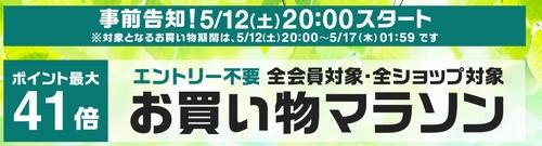 お買い物マラソンを2018年5月開催