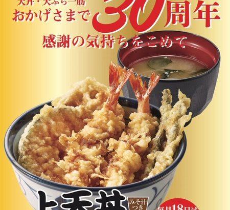 5月18日は「てんやの日」、上天丼が690円→500円に