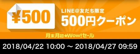 Wowma!で使える500円クーポン配布中