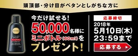 『サクセス シャンプーボリュームアップ ミニボトル(60g)』を5万名様にプレゼント 5月10日まで