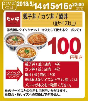 毎月14・15・16日は「なか卯の日」、親子丼・カツ丼・鰤丼の100円引きクーポン配布中
