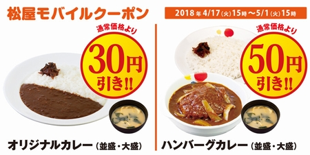 松屋、『オリジナルカレー』30円引きクーポン・『ハンバーグカレー』50円引きクーポン配布中 5月1日15時まで