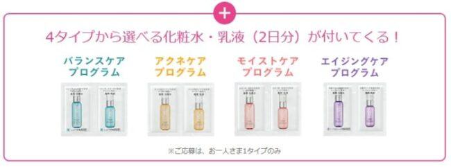 選べる化粧水・乳液一覧
