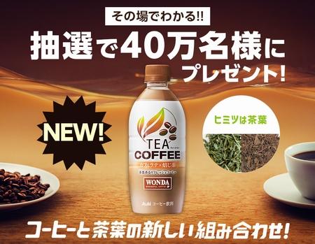 『ワンダ TEA COFFEE カフェラテ×焙じ茶 PET525ml』を40万名様にプレゼント、応募はLINEから 4月23日まで