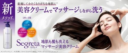 『セグレタ 地肌も髪も洗えるマッサージ美容クリーム』のサンプルを抽選で10,000名様にプレゼント 6月14日まで
