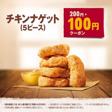 チキンナゲット100円セール
