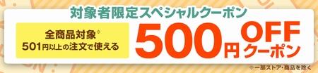Yahoo!ショッピング、対象者限定300~500円クーポン配布中