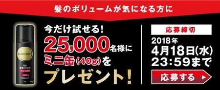 『サクセス薬用育毛トニックボリュームケア ミニサイズ(40g)』を抽選で25,000名様にプレゼント 4月18日まで