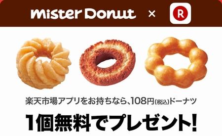 108円ドーナツが1個無料