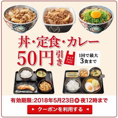 吉野家のLINEで『丼・定食・カレー』の50円引きクーポン配布中 5月24日まで