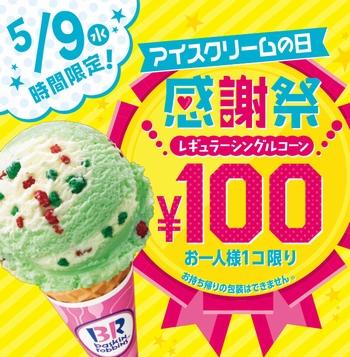 アイスクリームの日でレギュラーシングルコーン100円