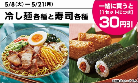 冷し麺とお寿司を一緒に買うと30円引き