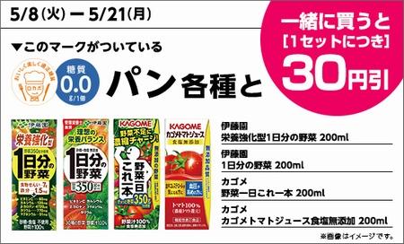 パンと対象の飲料を一緒に買うと30円引き