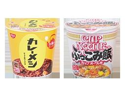 対象のカップ飯2種類