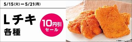 Lチキ10円引き