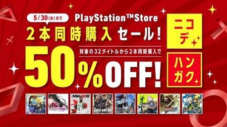 PS Store、30以上のタイトルから2本同時に購入すると50%OFF『ニコデ、ハンガク』セール 5月30日まで