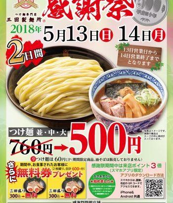 三田製麺所で感謝祭を開催、つけ麺並・中・大が500円に 5月13日・14日限定