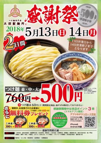 三田製麺所で感謝祭