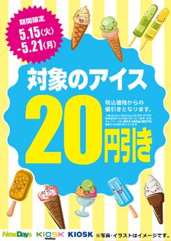 NewDays セール・キャンペーン情報 5月15日~