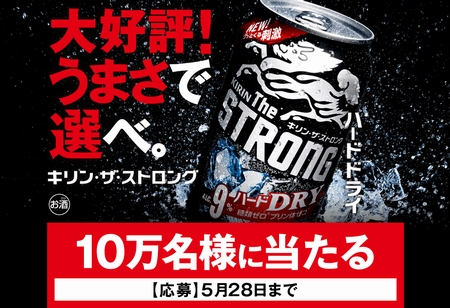 『キリン・ザ・ストロング ハードドライ』を10万名様にプレゼント、応募はLINEから 5月28日まで