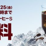 新アイスコーヒーSサイズ