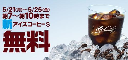 マクドナルドの新アイスコーヒーが朝限定で無料に 5月25日まで