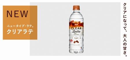 『アサヒ クリアラテ from おいしい水』を抽選で20万名様にプレゼント、応募はLINEから 5月14日まで
