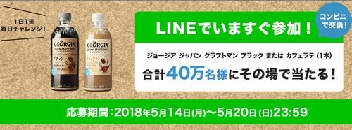 『ジョージア ジャパン クラフトマン ブラックまたはカフェラテ(1本)』を合計40万名様にプレゼント、応募はLINEから 5月20日まで