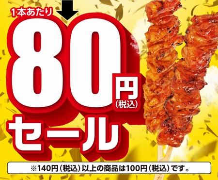 本日限り80円
