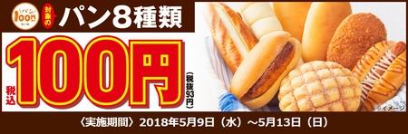 セブンイレブン、セール・キャンペーン情報 5月9日~