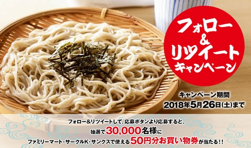 ファミリーマート・サークルKサンクス、セール・キャンペーン情報 5月22日~
