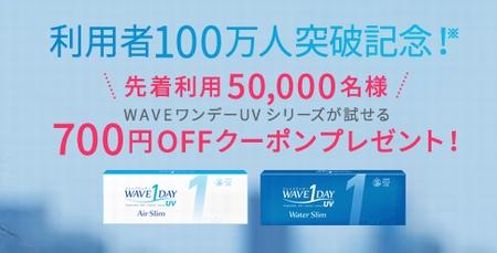 WAVEコンタクト 利用者100万人突破記念