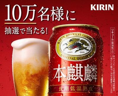 キリンビールの『本麒麟 350ml缶 1本』を10万名様にプレゼント、応募はLINEから 5月21日まで
