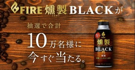 『キリン ファイア 燻製ブラック 400g』1本を抽選で10万名様にプレゼント、応募はLINEから 5月13日まで