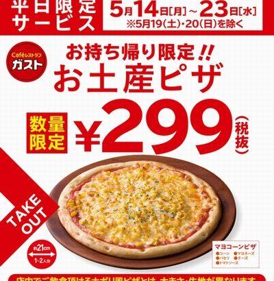 ガスト、平日のお持ち帰り限定でお土産ピザが299円 5月23日まで