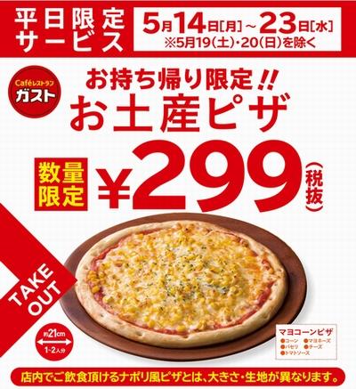 ガストのお土産ピザが299円