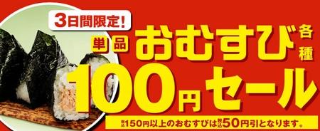 ポプラ、セール・キャンペーン情報 5月23日~