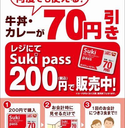 すき家、期間中に牛丼・カレーが何度でも70円引きできる『Sukipass』を200円で販売中