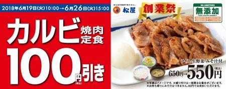 カルビ100円引き